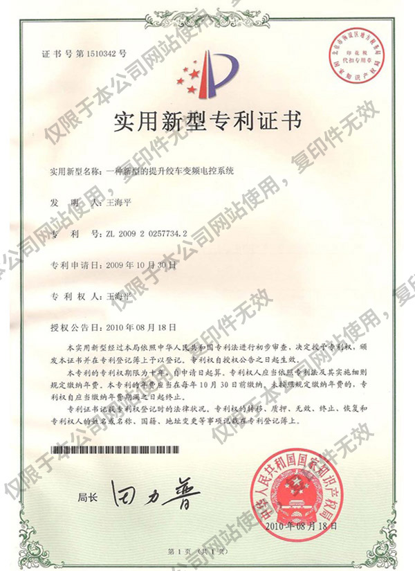 变频电控专利