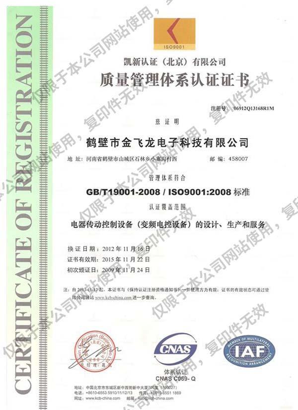 ISO证书中文