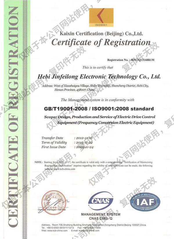 ISO证书英文