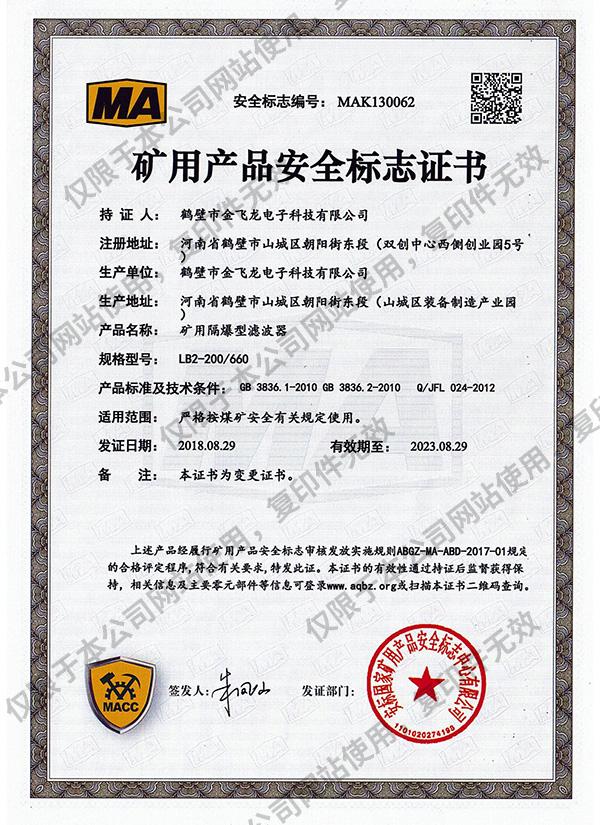 矿用隔爆型滤波器 LB2-200/660