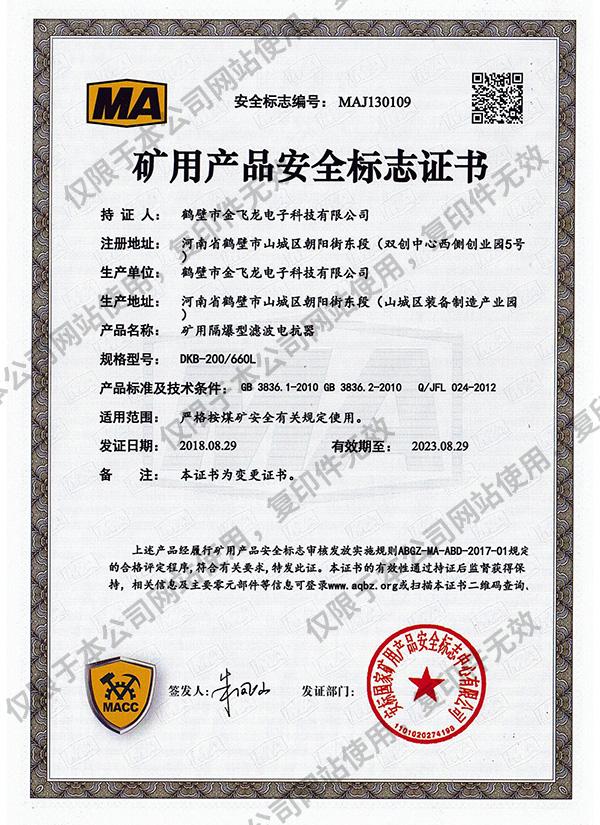 矿用隔爆型滤波电抗器  DKB-200/660L
