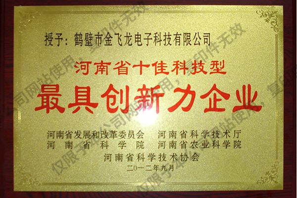 河南省十佳科技型企业