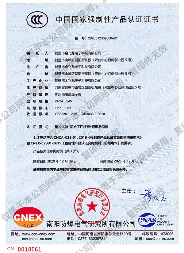 显示屏-3C证书