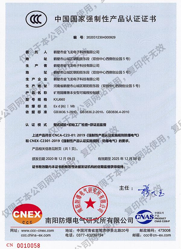 控制箱-3C证书