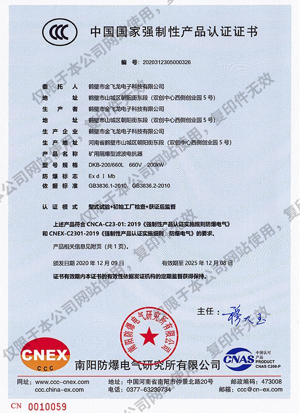 电抗器-3C证书