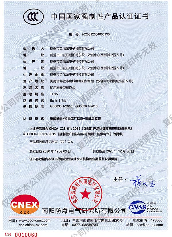 操作台-3C证书