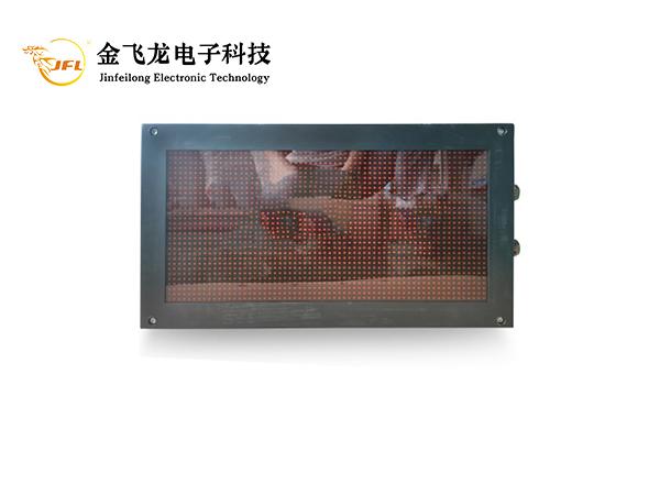 RH12-L矿用本安型LED显示屏